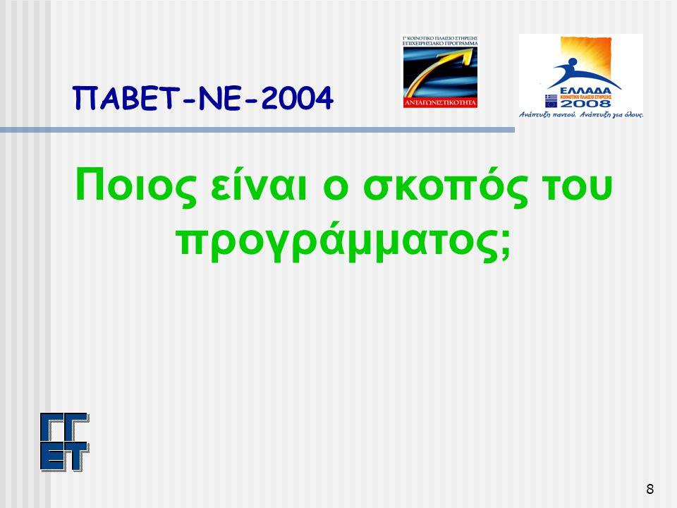 19 ΠΑΒΕΤ-ΝΕ-2004 Η συνολική επιχορήγηση δε μπορεί να υπερβαίνει το : 60% του συνολικού προϋπολογισμού έργων βιομηχανικής έρευνας (όπως ορίζονται παραπάνω) ανεξάρτητα από το μέγεθος της επιχείρησης που αναλαμβάνει το έργο.