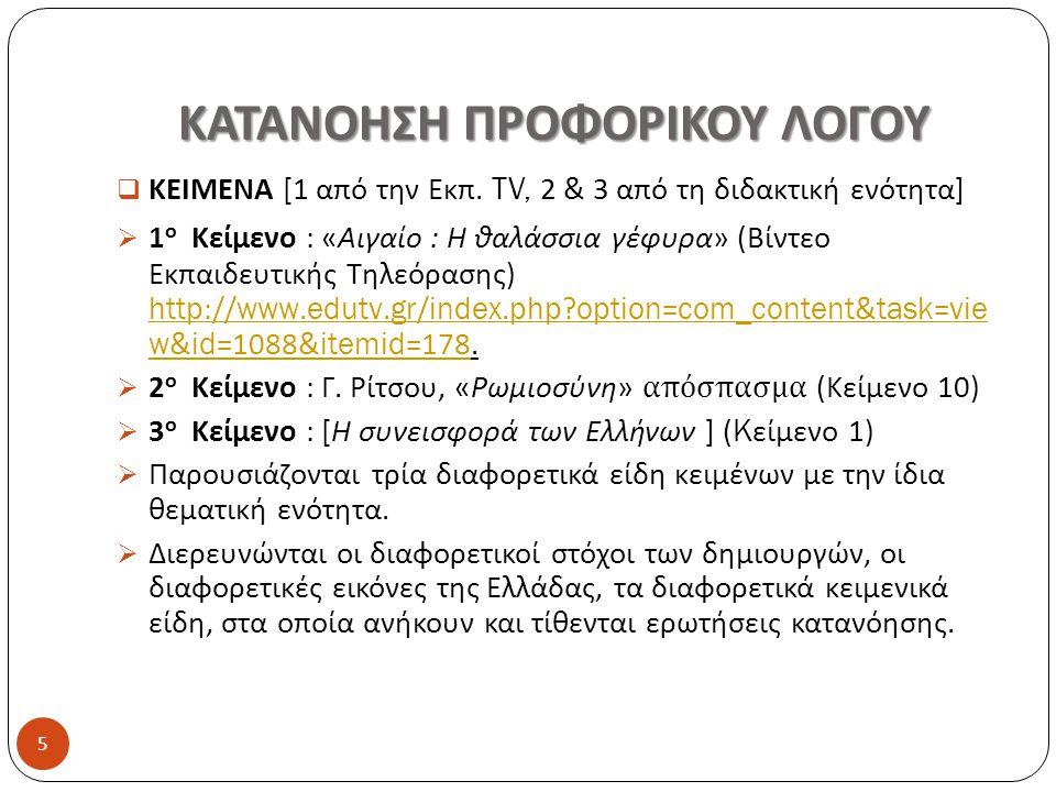 ΚΑΤΑΝΟΗΣΗ ΠΡΟΦΟΡΙΚΟΥ ΛΟΓΟΥ  ΚΕΙΜΕΝΑ [1 από την Εκπ. TV, 2 & 3 από τη διδακτική ενότητα ]  1 ο Κείμενο : « Αιγαίο : Η θαλάσσια γέφυρα » ( Βίντεο Εκπα