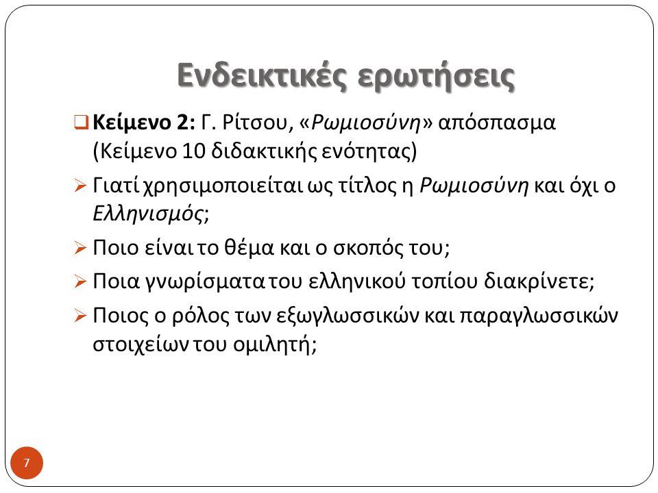 Ενδεικτικές ερωτήσεις  Κείμενο 2: Γ. Ρίτσου, « Ρωμιοσύνη » απόσπασμα ( Κείμενο 10 διδακτικής ενότητας )  Γιατί χρησιμοποιείται ως τίτλος η Ρωμιοσύνη