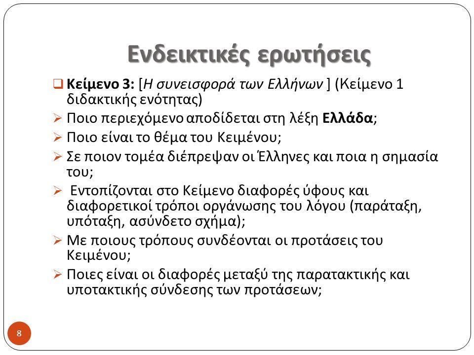 Ενδεικτικές ερωτήσεις  Κείμενο 3: [ Η συνεισφορά των Ελλήνων ] (K είμενο 1 διδακτικής ενότητας )  Ποιο περιεχόμενο αποδίδεται στη λέξη Ελλάδα ;  Πο