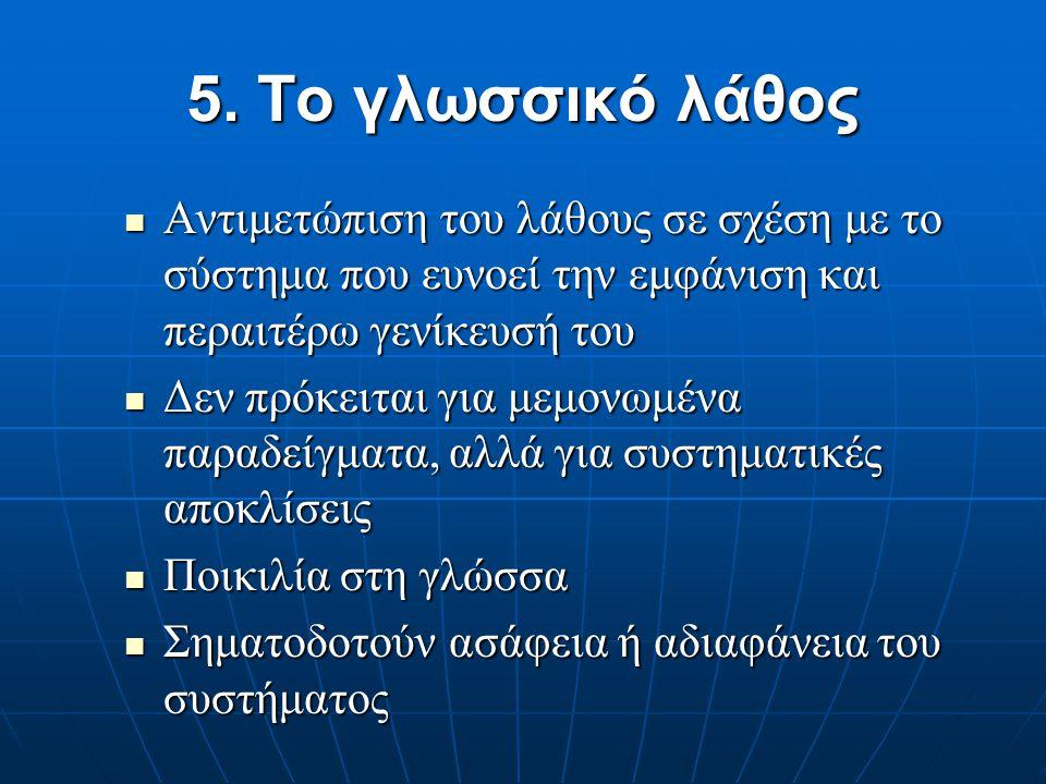 5. Το γλωσσικό λάθος Προέρχονται από διαχρονικές εξελίξεις στο φωνολογικό ή μορφολογικό επίπεδο Προέρχονται από διαχρονικές εξελίξεις στο φωνολογικό ή