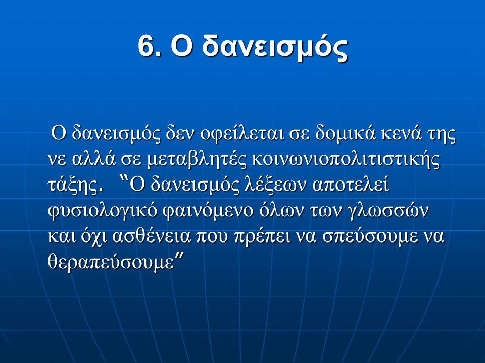 5. Το γλωσσικό λάθος Αντιμετώπιση του λάθους σε σχέση με το σύστημα που ευνοεί την εμφάνιση και περαιτέρω γενίκευσή του Αντιμετώπιση του λάθους σε σχέ