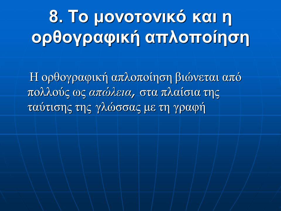 7. Γλωσσικές Ποικιλίες (Η γλώσσα των νέων) Παραλλαγή σε ένα γνωστό θέμα : πάμε πλατεία / πάμε σχολείο, περικοπή συλλαβών / κρυπτικότητα, μαλάκα / ρε (
