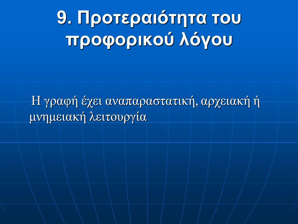 8. Το μονοτονικό και η ορθογραφική απλοποίηση Η ορθογραφική απλοποίηση βιώνεται από πολλούς ως απώλεια, στα πλαίσια της ταύτισης της γλώσσας με τη γρα