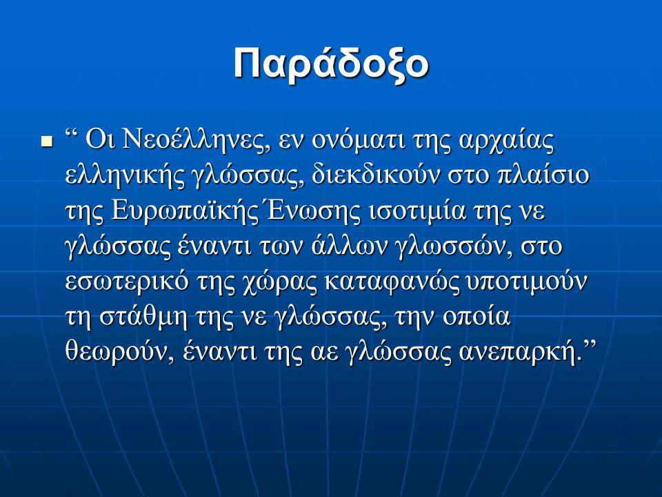 1. Το παρελθόν Την αποκλειστική κληροδοσία της στη νέα ελληνική Την αποκλειστική κληροδοσία της στη νέα ελληνική Την καθαρότητα της αρχαίας ελληνικής