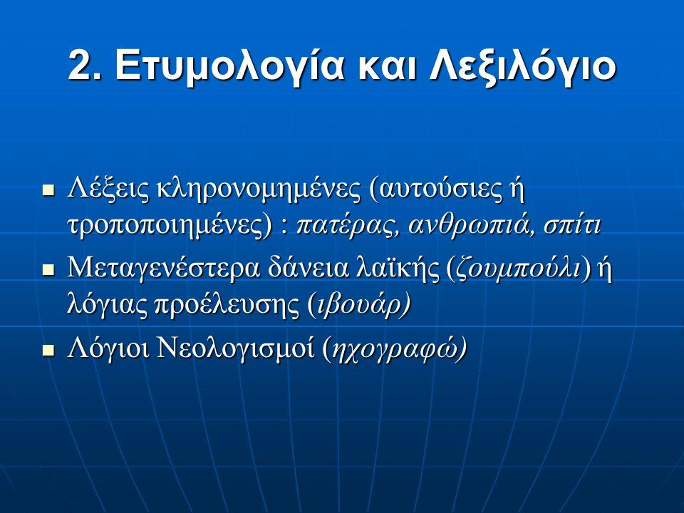 Παράδοξο Οι Νεοέλληνες, εν ονόματι της αρχαίας ελληνικής γλώσσας, διεκδικούν στο πλαίσιο της Ευρωπαϊκής Ένωσης ισοτιμία της νε γλώσσας έναντι των άλλων γλωσσών, στο εσωτερικό της χώρας καταφανώς υποτιμούν τη στάθμη της νε γλώσσας, την οποία θεωρούν, έναντι της αε γλώσσας ανεπαρκή. Οι Νεοέλληνες, εν ονόματι της αρχαίας ελληνικής γλώσσας, διεκδικούν στο πλαίσιο της Ευρωπαϊκής Ένωσης ισοτιμία της νε γλώσσας έναντι των άλλων γλωσσών, στο εσωτερικό της χώρας καταφανώς υποτιμούν τη στάθμη της νε γλώσσας, την οποία θεωρούν, έναντι της αε γλώσσας ανεπαρκή.