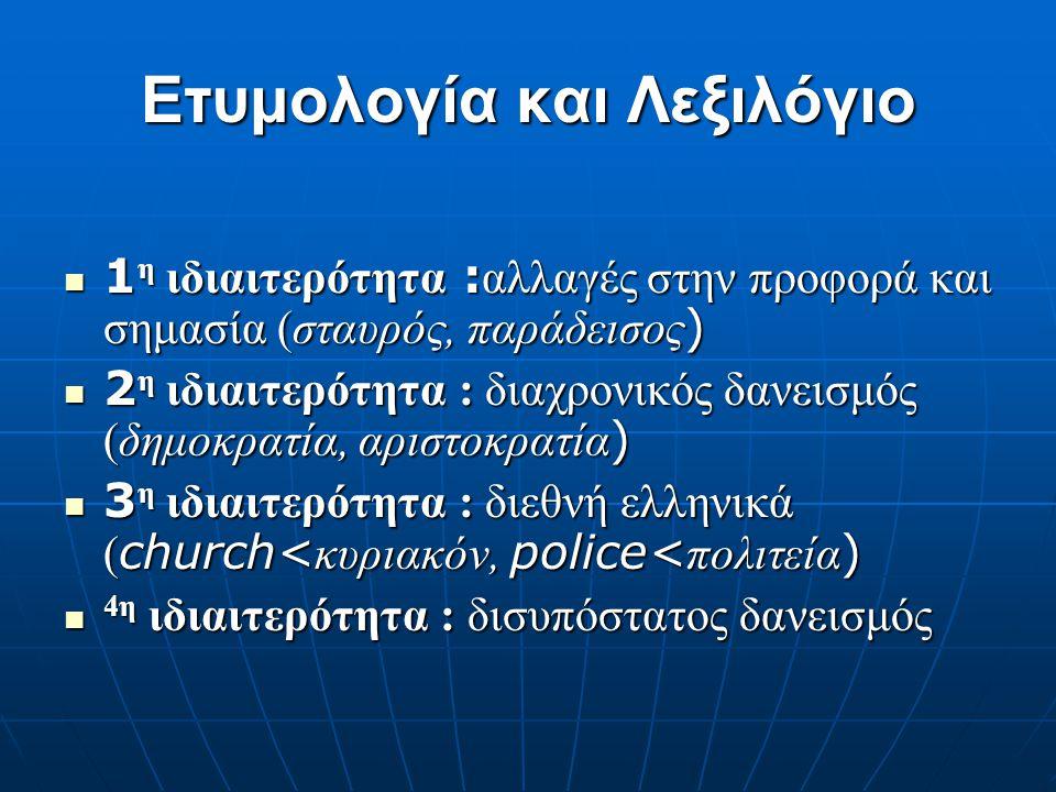 2. Ετυμολογία και Λεξιλόγιο Λέξεις κληρονομημένες (αυτούσιες ή τροποποιημένες) : πατέρας, ανθρωπιά, σπίτι Λέξεις κληρονομημένες (αυτούσιες ή τροποποιη