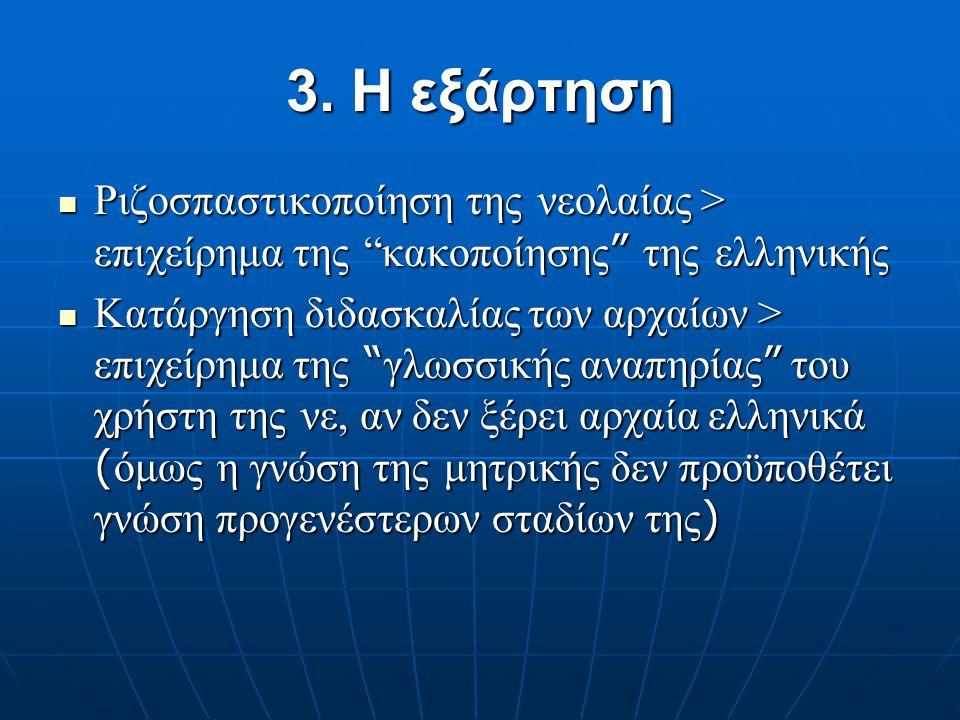 Ετυμολογία και Λεξιλόγιο 1 η ιδιαιτερότητα : αλλαγές στην προφορά και σημασία (σταυρός, παράδεισος ) 1 η ιδιαιτερότητα : αλλαγές στην προφορά και σημασία (σταυρός, παράδεισος ) 2 η ιδιαιτερότητα : διαχρονικός δανεισμός (δημοκρατία, αριστοκρατία ) 2 η ιδιαιτερότητα : διαχρονικός δανεισμός (δημοκρατία, αριστοκρατία ) 3 η ιδιαιτερότητα : διεθνή ελληνικά ( church< κυριακόν, police< πολιτεία ) 3 η ιδιαιτερότητα : διεθνή ελληνικά ( church< κυριακόν, police< πολιτεία ) 4η ιδιαιτερότητα : δισυπόστατος δανεισμός 4η ιδιαιτερότητα : δισυπόστατος δανεισμός
