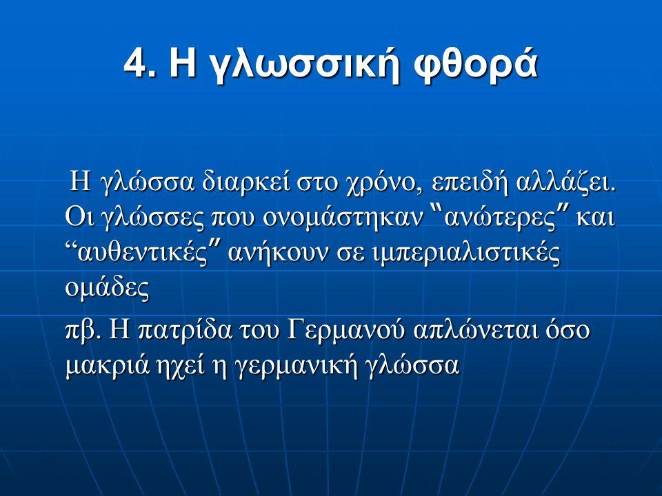 4.Η γλωσσική φθορά Η γλώσσα διαρκεί στο χρόνο, επειδή αλλάζει.
