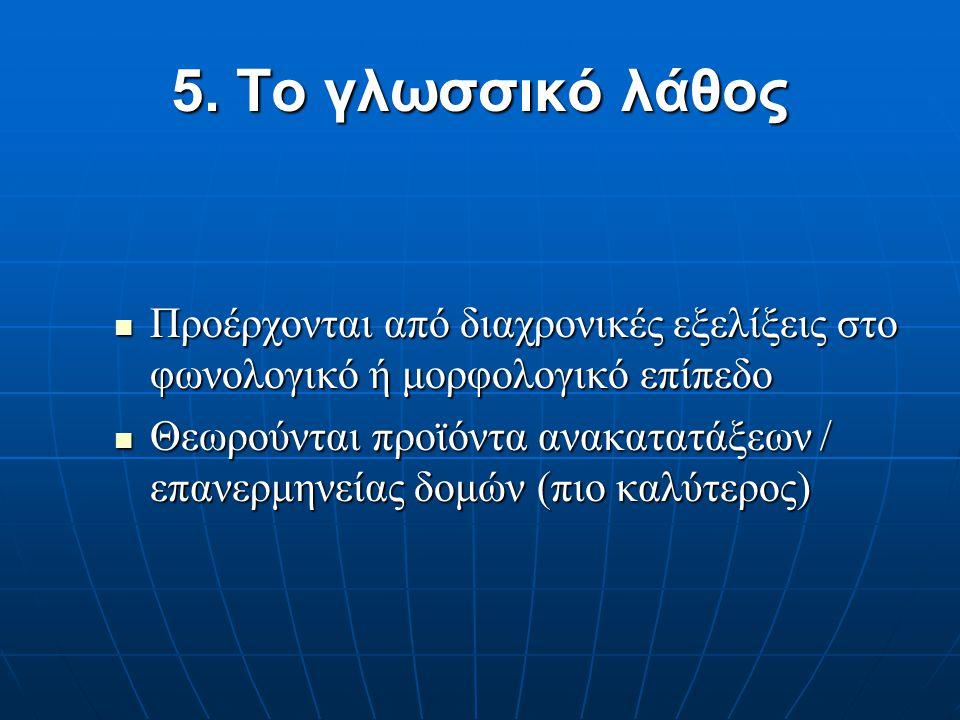 4. Η γλωσσική φθορά Η γλώσσα διαρκεί στο χρόνο, επειδή αλλάζει.