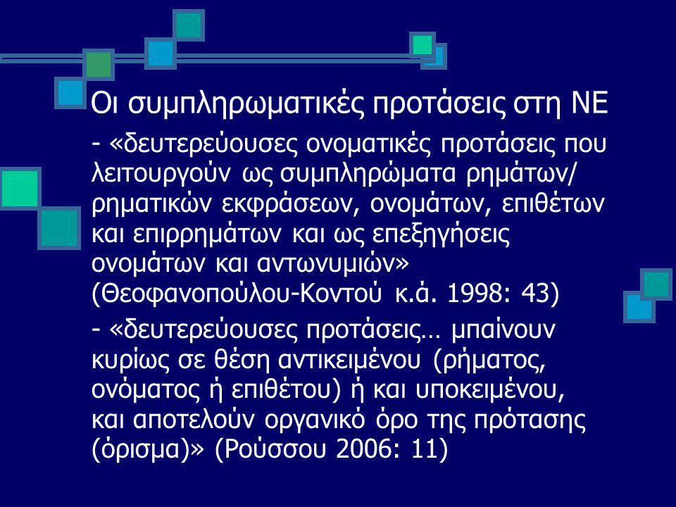 Οι συμπληρωματικές προτάσεις στη ΝΕ - «δευτερεύουσες ονοματικές προτάσεις που λειτουργούν ως συμπληρώματα ρημάτων/ ρηματικών εκφράσεων, ονομάτων, επιθέτων και επιρρημάτων και ως επεξηγήσεις ονομάτων και αντωνυμιών» (Θεοφανοπούλου-Κοντού κ.ά.
