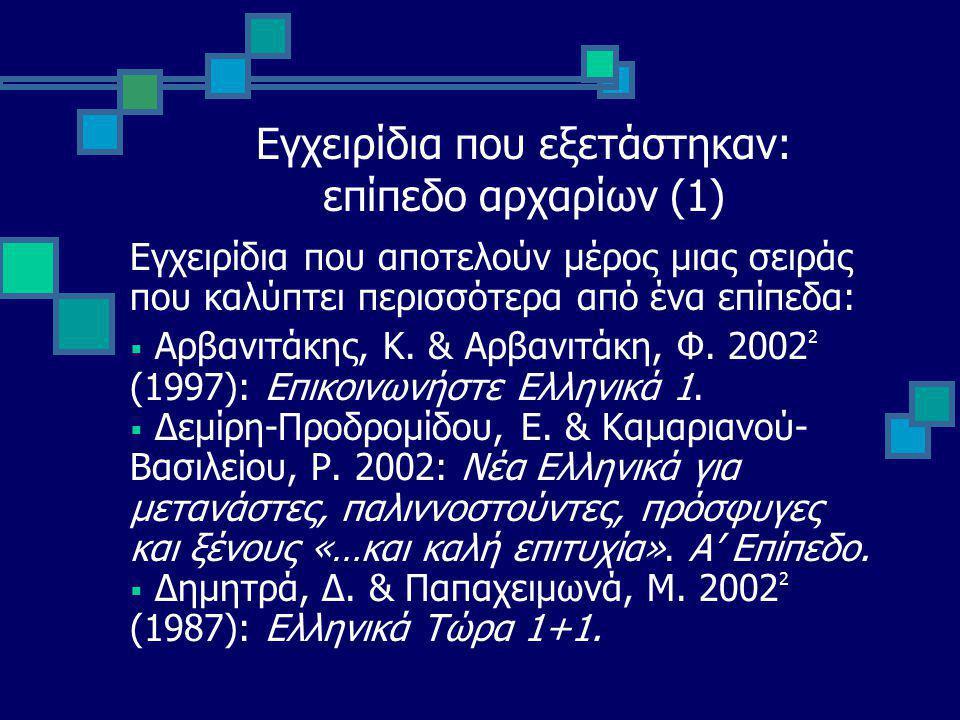 Εγχειρίδια που εξετάστηκαν: επίπεδο αρχαρίων (1) Εγχειρίδια που αποτελούν μέρος μιας σειράς που καλύπτει περισσότερα από ένα επίπεδα:  Αρβανιτάκης, Κ.