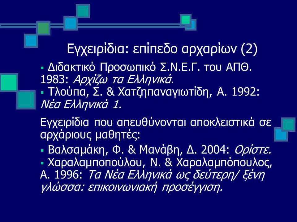 Εγχειρίδια: επίπεδο αρχαρίων (2)  Διδακτικό Προσωπικό Σ.Ν.Ε.Γ.