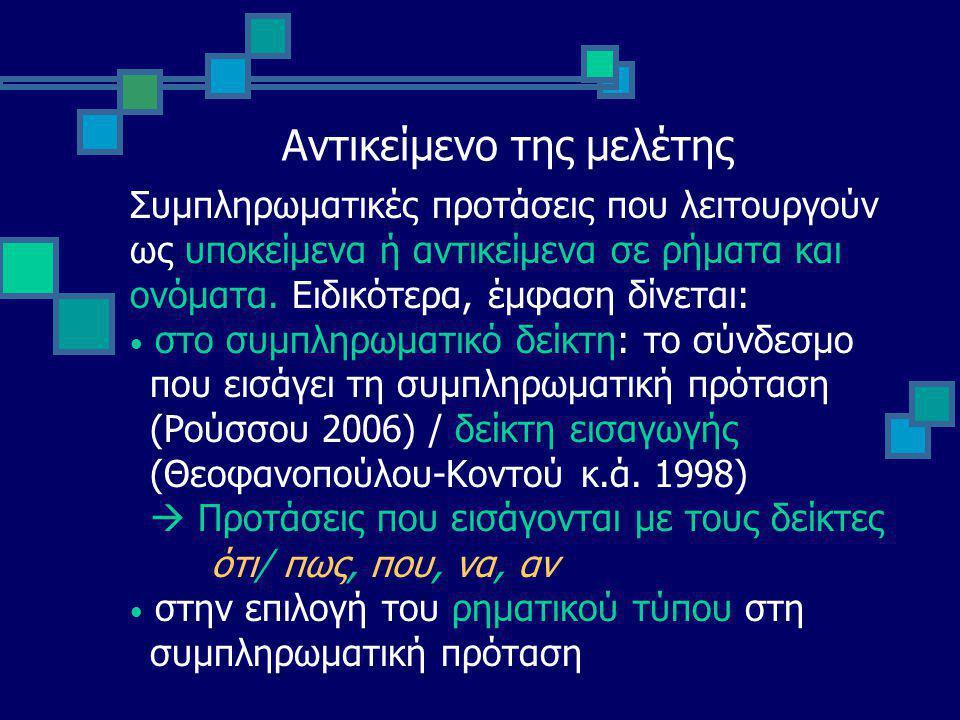 Αντικείμενο της μελέτης Συμπληρωματικές προτάσεις που λειτουργούν ως υποκείμενα ή αντικείμενα σε ρήματα και ονόματα.