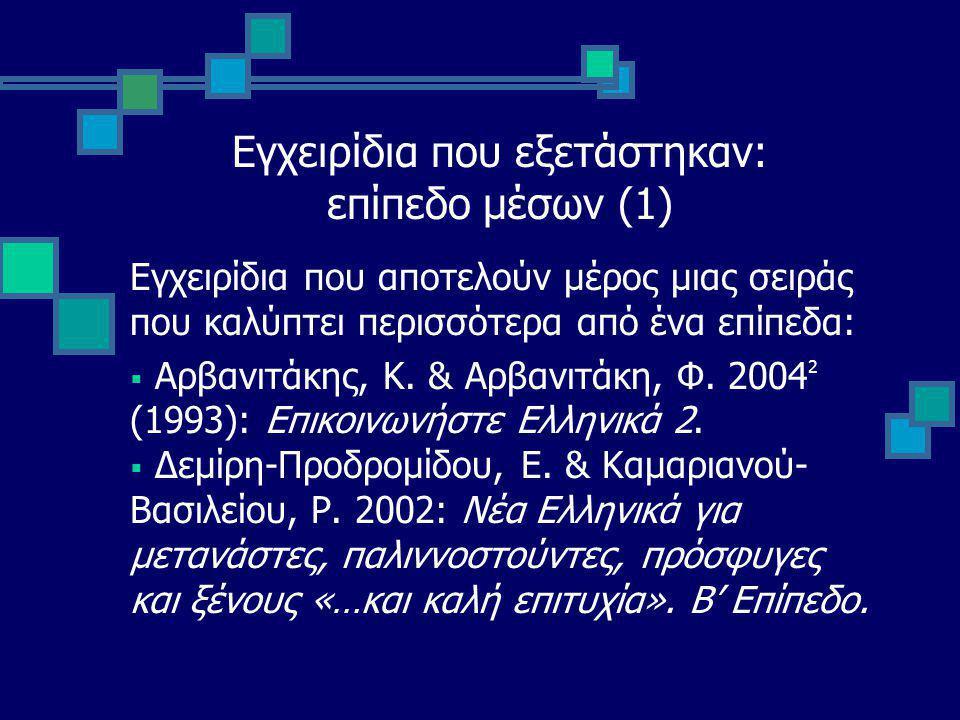 Εγχειρίδια που εξετάστηκαν: επίπεδο μέσων (1) Εγχειρίδια που αποτελούν μέρος μιας σειράς που καλύπτει περισσότερα από ένα επίπεδα:  Αρβανιτάκης, Κ.