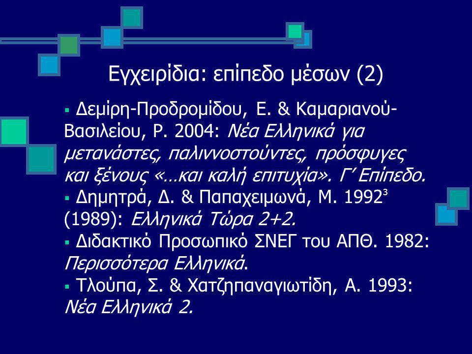Εγχειρίδια: επίπεδο μέσων (2)  Δεμίρη-Προδρομίδου, Ε.