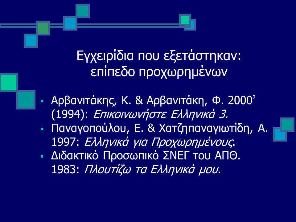Εγχειρίδια που εξετάστηκαν: επίπεδο προχωρημένων  Αρβανιτάκης, Κ.