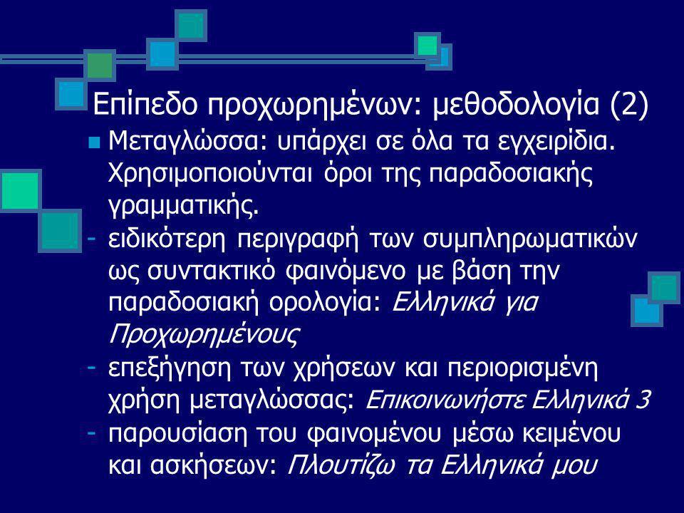 Επίπεδο προχωρημένων: μεθοδολογία (2) Μεταγλώσσα: υπάρχει σε όλα τα εγχειρίδια.