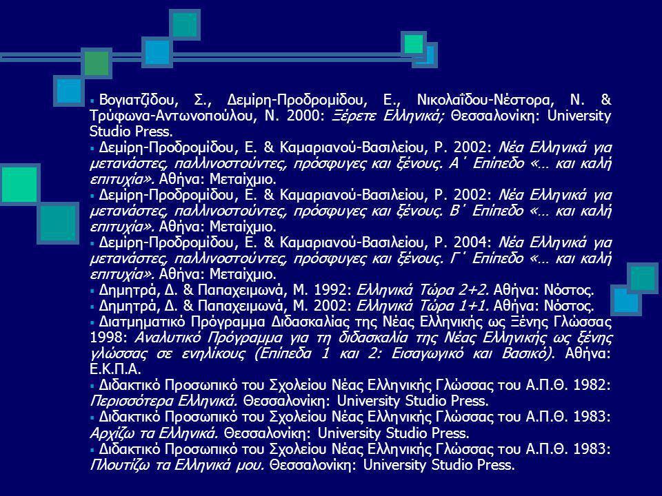  Βογιατζίδου, Σ., Δεμίρη-Προδρομίδου, Ε., Νικολαΐδου-Νέστορα, Ν.