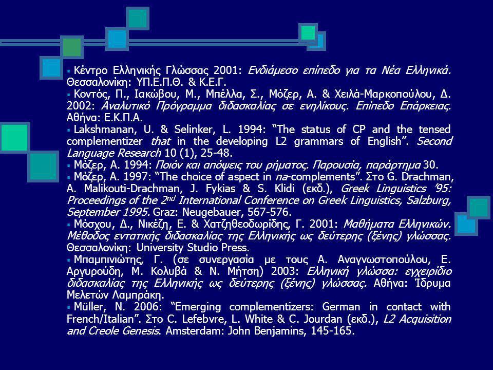  Κέντρο Ελληνικής Γλώσσας 2001: Ενδιάμεσο επίπεδο για τα Νέα Ελληνικά.