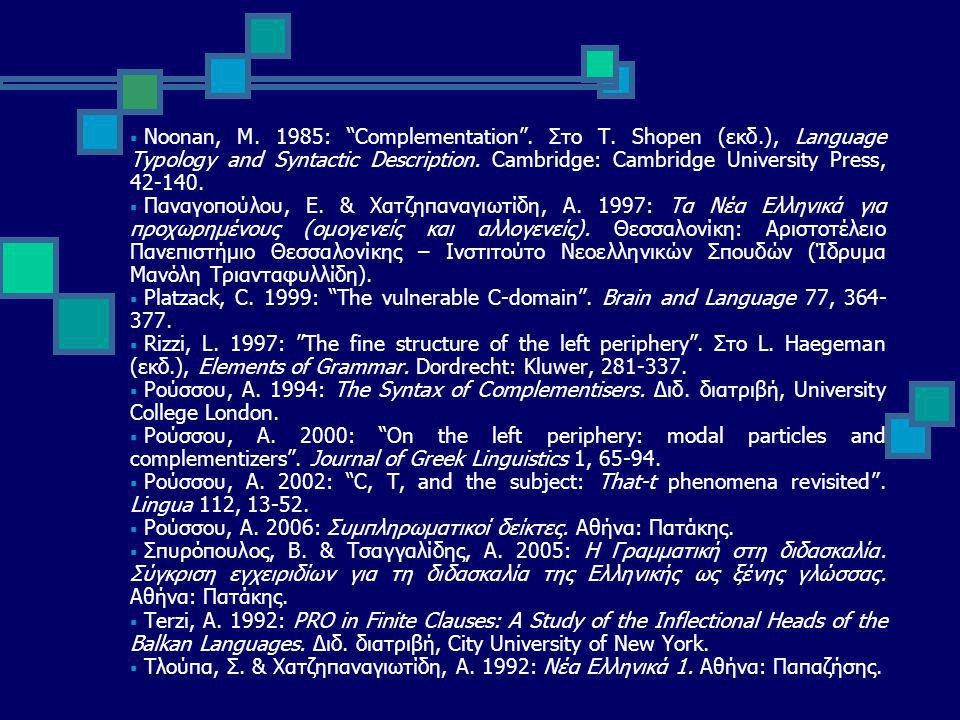  Noonan, M. 1985: Complementation . Στο T.