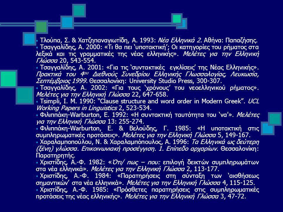  Τλούπα, Σ. & Χατζηπαναγιωτίδη, Α. 1993: Νέα Ελληνικά 2.