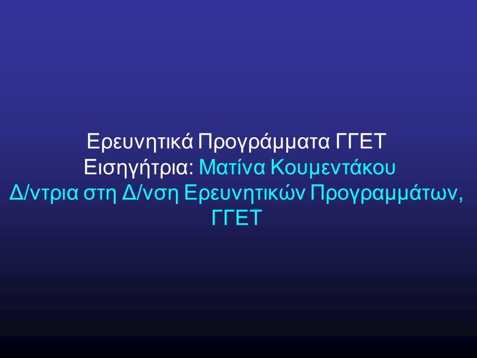 Ερευνητικά Προγράμματα ΓΓΕΤ Εισηγήτρια: Ματίνα Κουμεντάκου Δ/ντρια στη Δ/νση Ερευνητικών Προγραμμάτων, ΓΓΕΤ