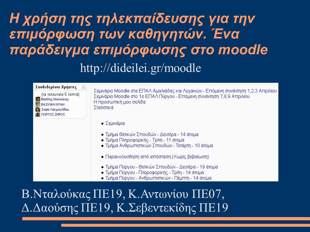 Η χρήση της τηλεκπαίδευσης για την επιμόρφωση των καθηγητών. Ένα παράδειγμα επιμόρφωσης στο moodle Β.Νταλούκας ΠΕ19, Κ.Αντωνίου ΠΕ07, Δ.Δαούσης ΠΕ19,