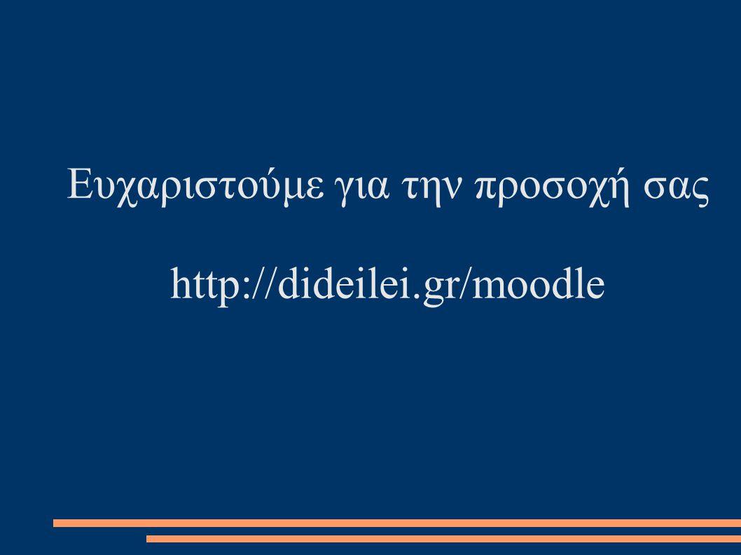 Ευχαριστούμε για την προσοχή σας http://dideilei.gr/moodle