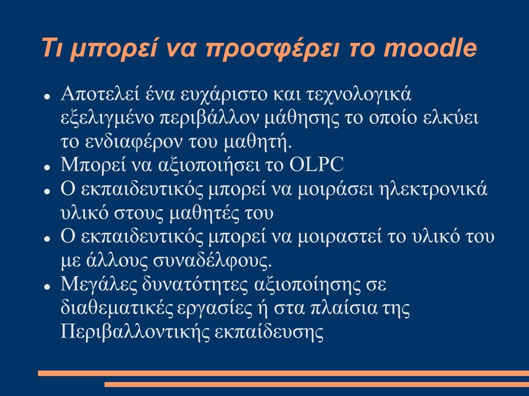 Τι μπορεί να προσφέρει το moodle Αποτελεί ένα ευχάριστο και τεχνολογικά εξελιγμένο περιβάλλον μάθησης το οποίο ελκύει το ενδιαφέρον του μαθητή. Μπορεί