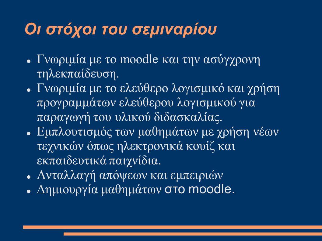 Οι στόχοι του σεμιναρίου Γνωριμία με το moodle και την ασύγχρονη τηλεκπαίδευση. Γνωριμία με το ελεύθερο λογισμικό και χρήση προγραμμάτων ελεύθερου λογ