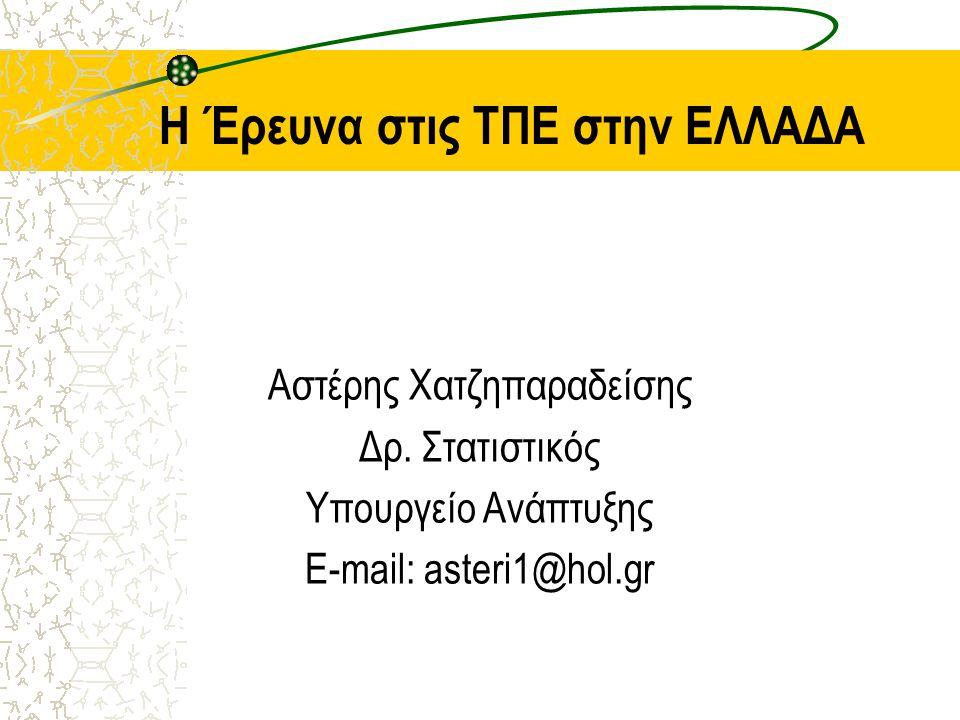 Η Έρευνα στις ΤΠΕ στην ΕΛΛΑΔΑ Αστέρης Χατζηπαραδείσης Δρ. Στατιστικός Υπουργείο Ανάπτυξης E-mail: asteri1@hol.gr