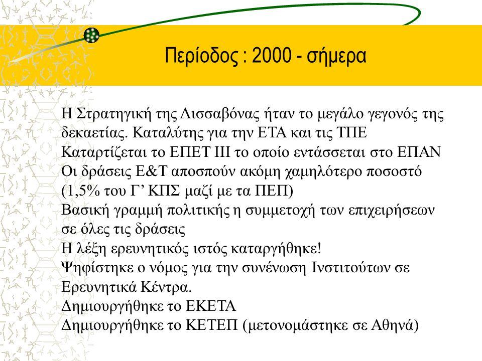 Περίοδος : 2000 - σήμερα Η Στρατηγική της Λισσαβόνας ήταν το μεγάλο γεγονός της δεκαετίας. Καταλύτης για την ΕΤΑ και τις ΤΠΕ Καταρτίζεται το ΕΠΕΤ ΙΙΙ