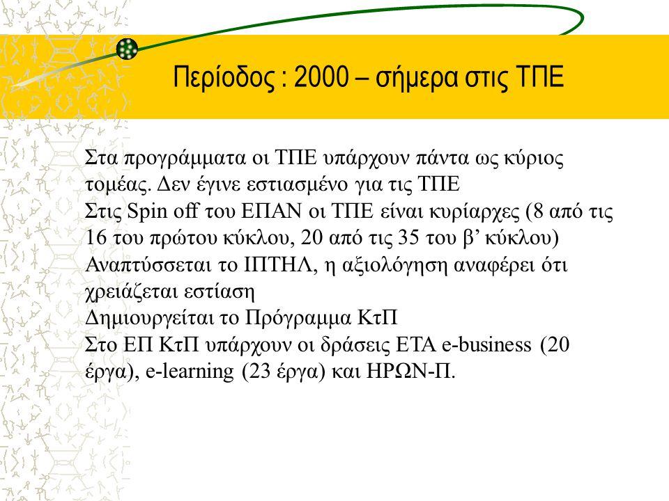 Περίοδος : 2000 – σήμερα στις ΤΠΕ Στα προγράμματα οι ΤΠΕ υπάρχουν πάντα ως κύριος τομέας. Δεν έγινε εστιασμένο για τις ΤΠΕ Στις Spin off του ΕΠΑΝ οι Τ