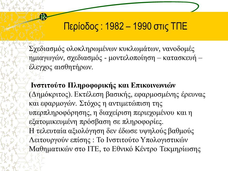 Περίοδος : 1982 – 1990 στις ΤΠΕ Σχεδιασμός ολοκληρωμένων κυκλωμάτων, νανοδομές ημιαγωγών, σχεδιασμός - μοντελοποίηση – κατασκευή – έλεγχος αισθητήρων.