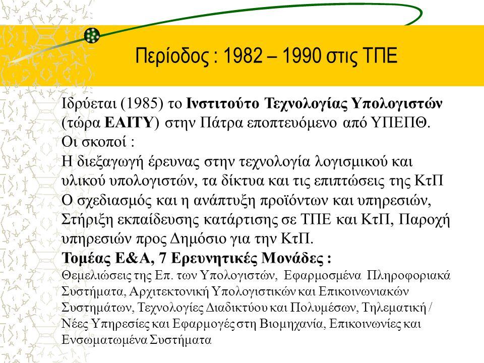 Περίοδος : 1982 – 1990 στις ΤΠΕ Ιδρύεται (1985) το Ινστιτούτο Τεχνολογίας Υπολογιστών (τώρα ΕΑΙΤΥ) στην Πάτρα εποπτευόμενο από ΥΠΕΠΘ. Οι σκοποί : Η δι
