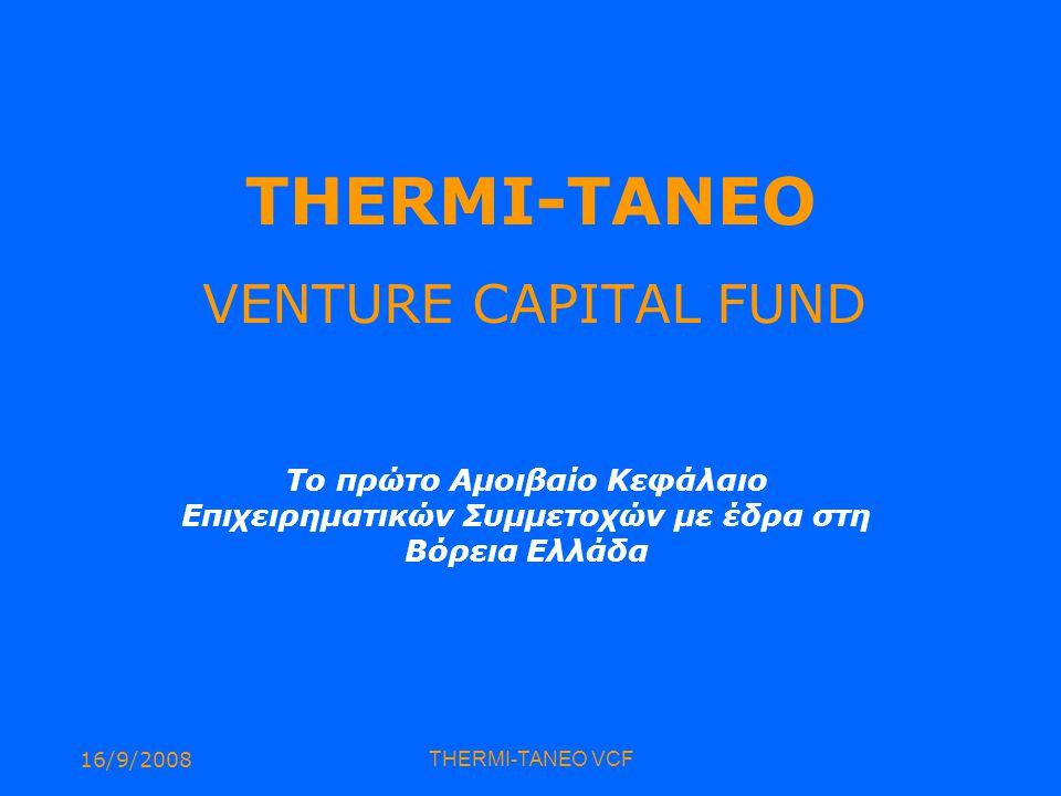 16/9/2008THERMI-TANEO VCF THERMI-TANEO VENTURE CAPITAL FUND Το πρώτο Αμοιβαίο Κεφάλαιο Επιχειρηματικών Συμμετοχών με έδρα στη Βόρεια Ελλάδα