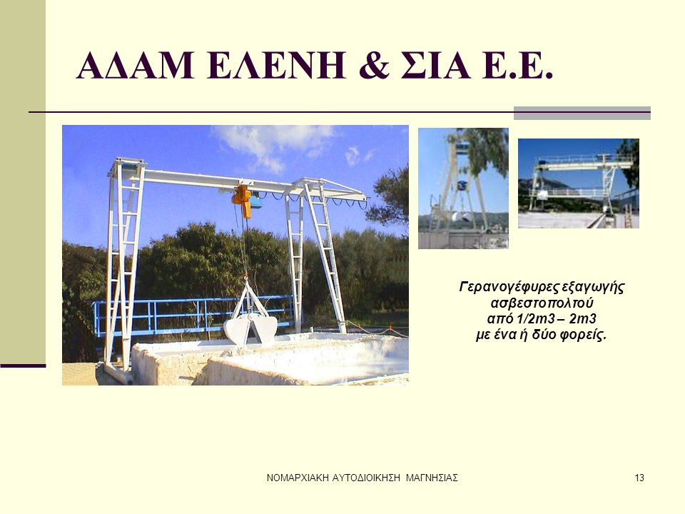 ΝΟΜΑΡΧΙΑΚΗ ΑΥΤΟΔΙΟΙΚΗΣΗ ΜΑΓΝΗΣΙΑΣ13 ΑΔΑΜ ΕΛΕΝΗ & ΣΙΑ Ε.Ε. Γερανογέφυρες εξαγωγής ασβεστοπολτού από 1/2m3 – 2m3 με ένα ή δύο φορείς.