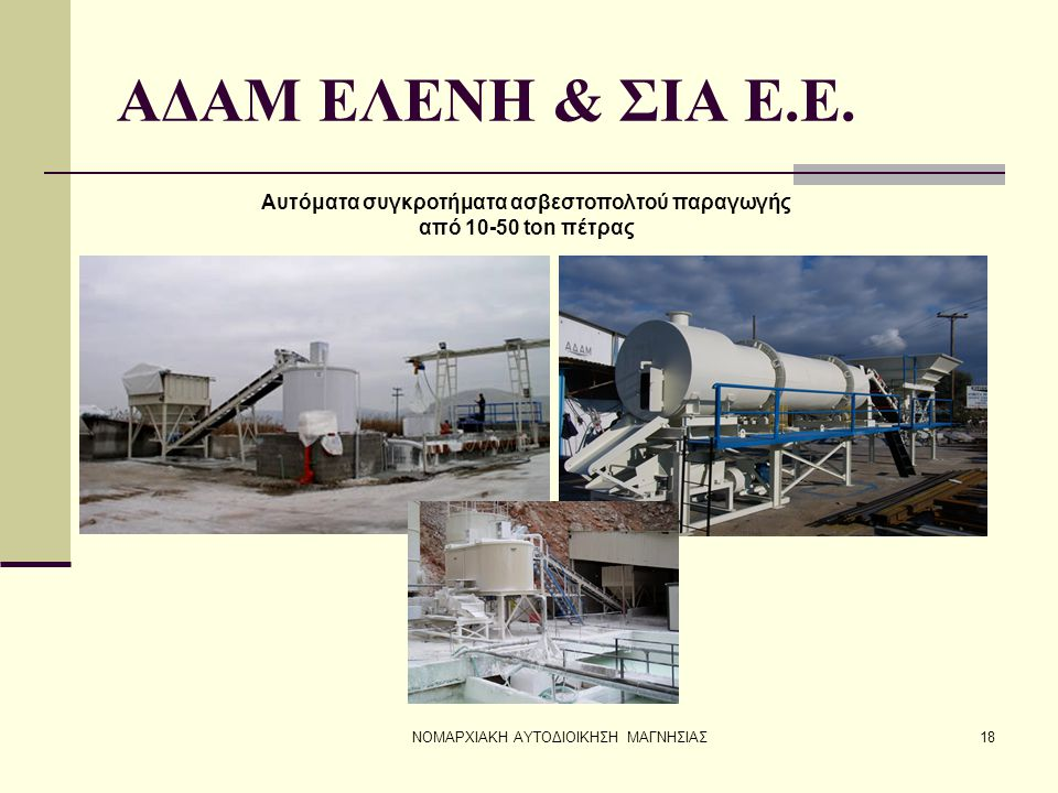 ΝΟΜΑΡΧΙΑΚΗ ΑΥΤΟΔΙΟΙΚΗΣΗ ΜΑΓΝΗΣΙΑΣ18 ΑΔΑΜ ΕΛΕΝΗ & ΣΙΑ Ε.Ε. Αυτόματα συγκροτήματα ασβεστοπολτού παραγωγής από 10-50 ton πέτρας