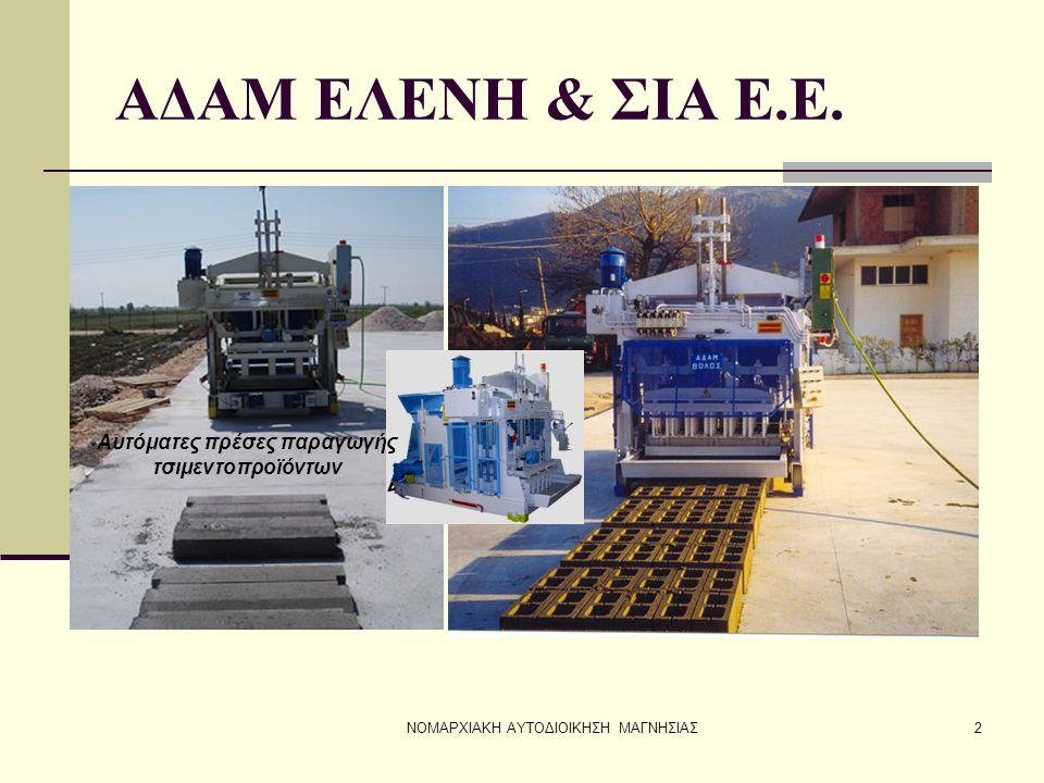 ΝΟΜΑΡΧΙΑΚΗ ΑΥΤΟΔΙΟΙΚΗΣΗ ΜΑΓΝΗΣΙΑΣ2 ΑΔΑΜ ΕΛΕΝΗ & ΣΙΑ Ε.Ε. Αυτόματες πρέσες παραγωγής τσιμεντοπροϊόντων