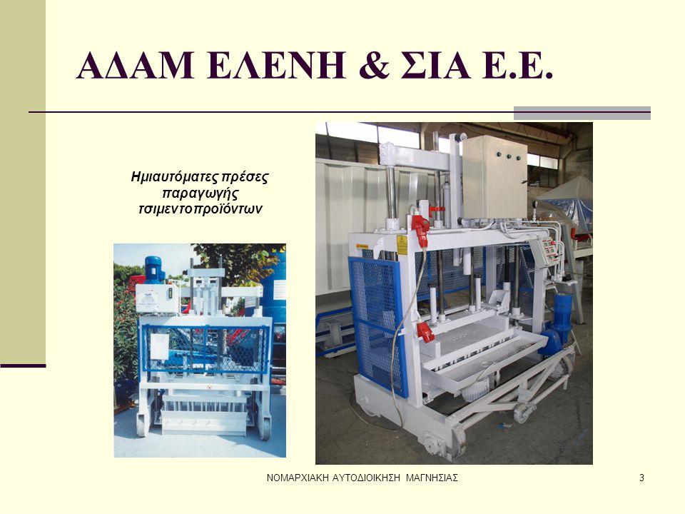 ΝΟΜΑΡΧΙΑΚΗ ΑΥΤΟΔΙΟΙΚΗΣΗ ΜΑΓΝΗΣΙΑΣ3 ΑΔΑΜ ΕΛΕΝΗ & ΣΙΑ Ε.Ε. Ημιαυτόματες πρέσες παραγωγής τσιμεντοπροϊόντων