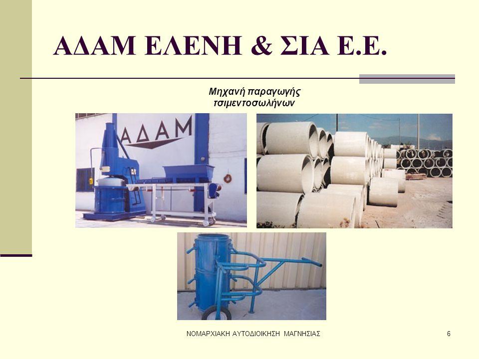 ΝΟΜΑΡΧΙΑΚΗ ΑΥΤΟΔΙΟΙΚΗΣΗ ΜΑΓΝΗΣΙΑΣ6 ΑΔΑΜ ΕΛΕΝΗ & ΣΙΑ Ε.Ε. Μηχανή παραγωγής τσιμεντοσωλήνων