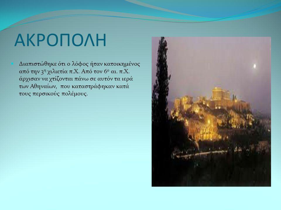 ΑΚΡΟΠΟΛΗ Διαπιστώθηκε ότι ο λόφος ήταν κατοικημένος από την 3 η χιλιετία π.Χ. Από τον 6 ο αι. π.Χ. άρχισαν να χτίζονται πάνω σε αυτόν τα ιερά των Αθην
