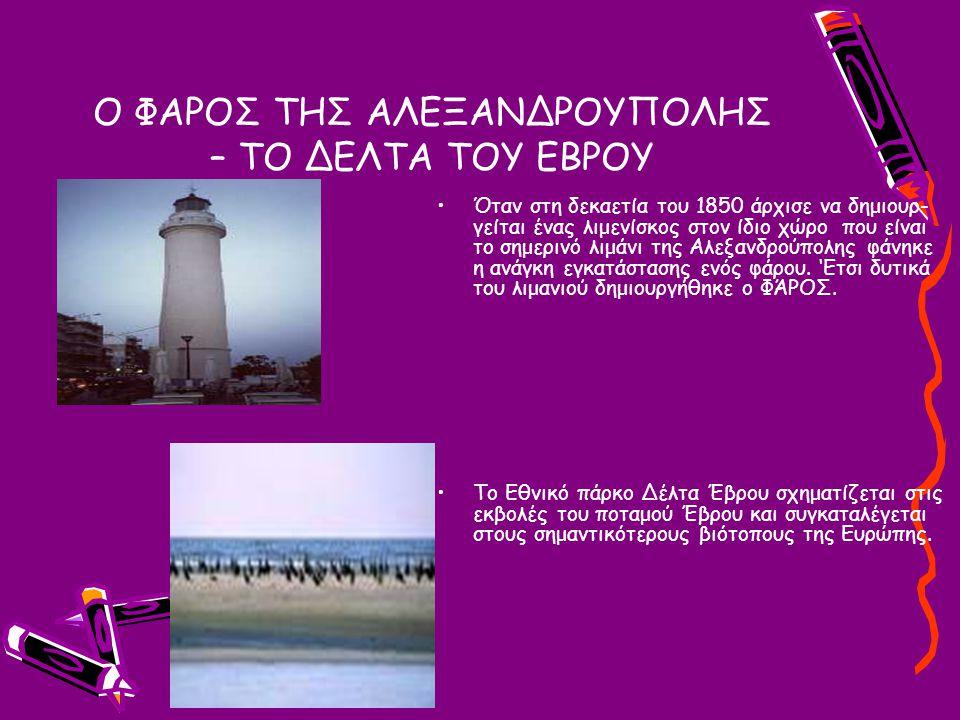ΤΑ ΑΒΔΗΡΑ  Τα Άβδηρα είναι κωμόπολη του νομού Ξάνθης της Θράκης στο Νέστο ποταμό.
