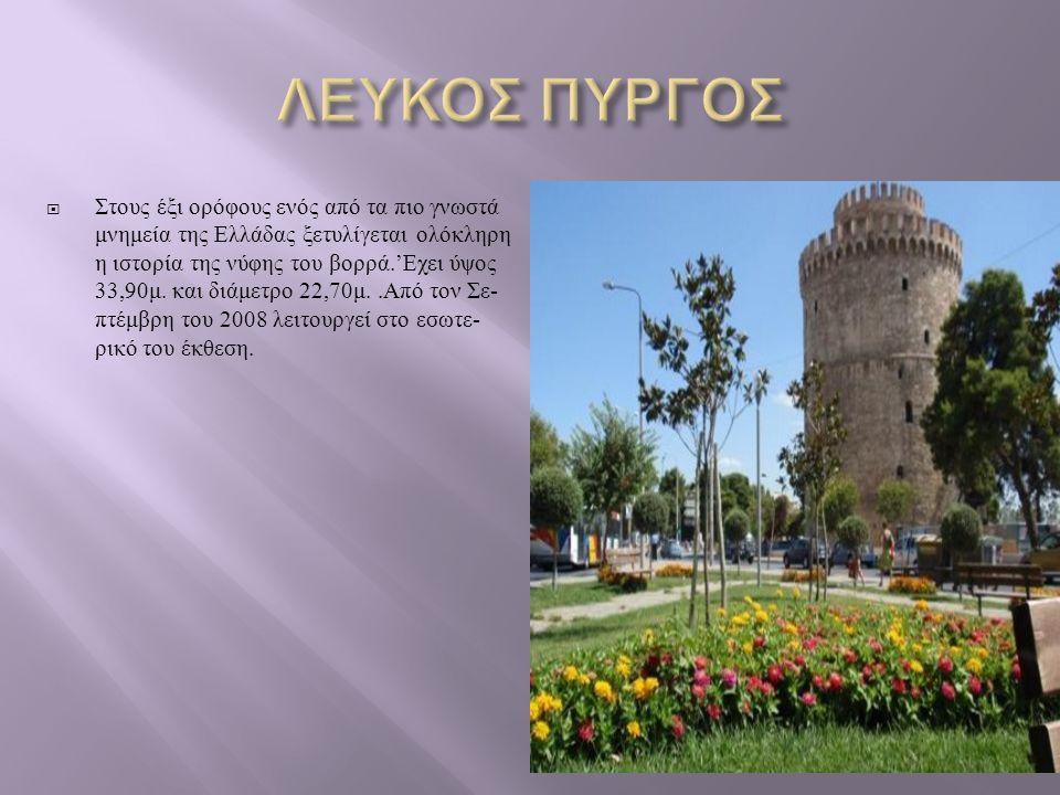  Στους έξι ορόφους ενός από τα πιο γνωστά μνημεία της Ελλάδας ξετυλίγεται ολόκληρη η ιστορία της νύφης του βορρά.' Εχει ύψος 33,90 μ. και διάμετρο 22