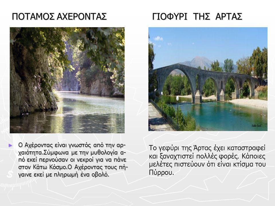 ΟΛΥΜΠΟΣ ΠΗΛΙΟ Ο Όλυμπος είναι το ψηλότερο βουνό της Ελλάδος.Εκεί κατοικούσαν οι 12 θεοί του Ολύμπου.Είναι το δεύτερο σε ύψος βουνό στα Βαλκάνια με κορυφή του 2.918μ.