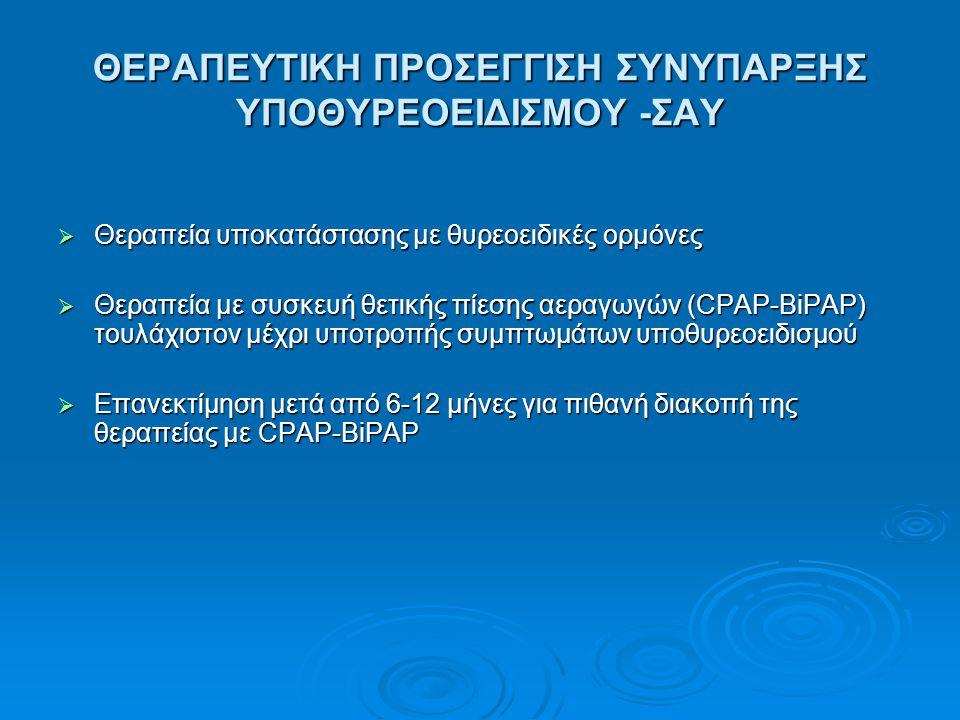 ΘΕΡΑΠΕΥΤΙΚΗ ΠΡΟΣΕΓΓΙΣΗ ΣΥΝΥΠΑΡΞΗΣ ΥΠΟΘΥΡΕΟΕΙΔΙΣΜΟΥ -ΣΑΥ  Θεραπεία υποκατάστασης με θυρεοειδικές ορμόνες  Θεραπεία με συσκευή θετικής πίεσης αεραγωγώ