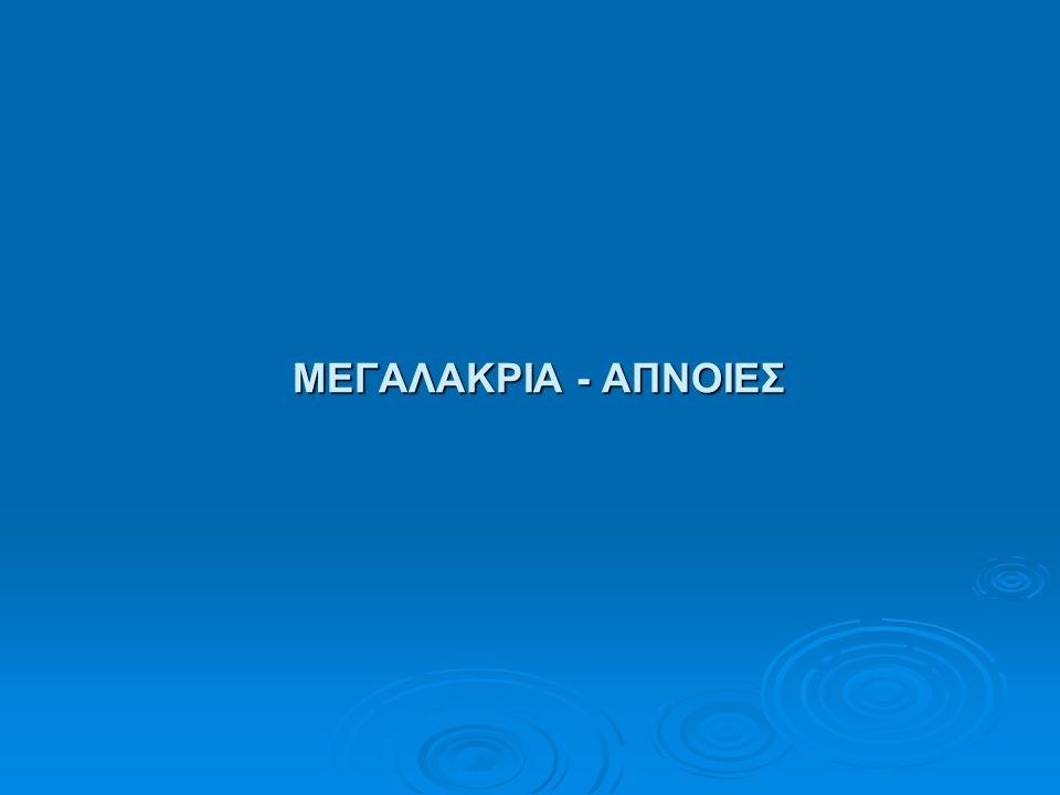 ΜΕΓΑΛΑΚΡΙΑ - ΑΠΝΟΙΕΣ