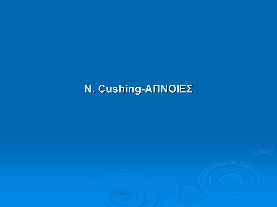 Ν. Cushing-ΑΠΝΟΙΕΣ