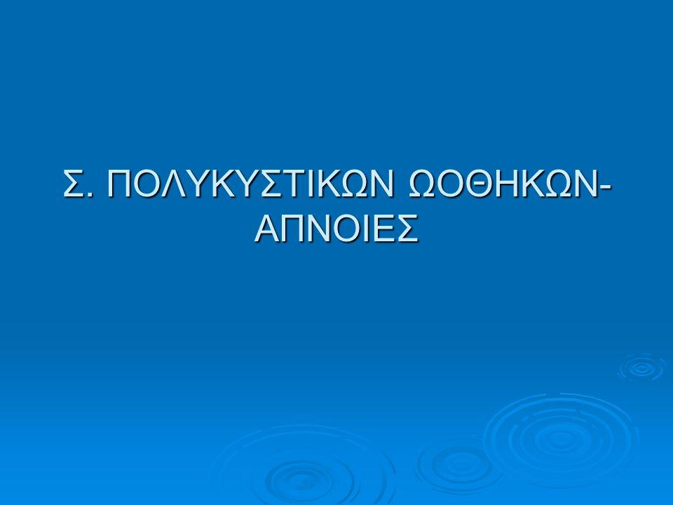 Σ. ΠΟΛΥΚΥΣΤΙΚΩΝ ΩΟΘΗΚΩΝ- ΑΠΝΟΙΕΣ